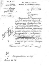 Pismo gubernatora piotrkowskiego zezwalające na założenie orkiestry strażackiej - 1905 rok